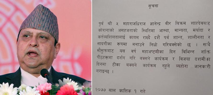 राष्ट्रपति, प्रधानमन्त्री र पूर्वराजाले दसैंको टीका नलगाइदिने