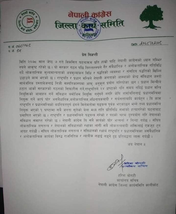राष्ट्रपतिको कदमको घोर भत्सर्ना गदै काँग्रेस कालिकोटको  विज्ञप्ति