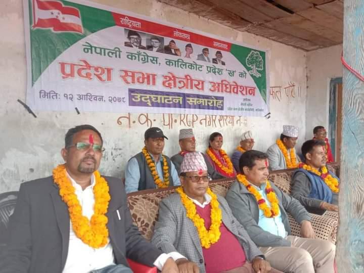 नेपाली कांग्रेस दुवै क्षेत्रकाे अधिवेशन उद्घाटन ,दुवै प्रदेशकाे सभापतिमा सर्वसहमतीमै नेतृत्व चयन गर्ने